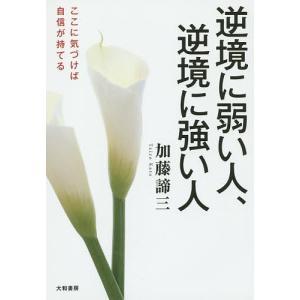 著:加藤諦三 出版社:大和書房 発行年月:2015年03月