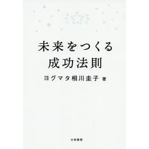 著:ヨグマタ相川圭子 出版社:大和書房 発行年月:2019年03月