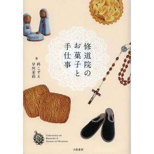 修道院のお菓子と手仕事 / 柊こずえ / 早川茉莉|bookfan
