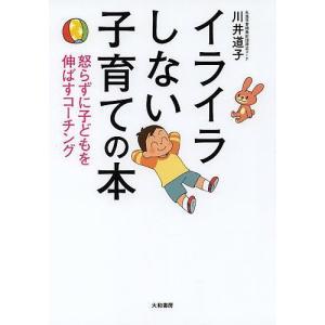 著:川井道子 出版社:大和書房 発行年月:2014年03月 キーワード:子育て しつけ