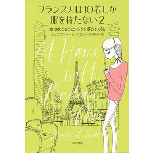フランス人は10着しか服を持たない 2/ジェニファーLスコット/神崎朗子の商品画像|ナビ