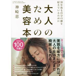 著:神崎恵 出版社:大和書房 発行年月:2017年05月