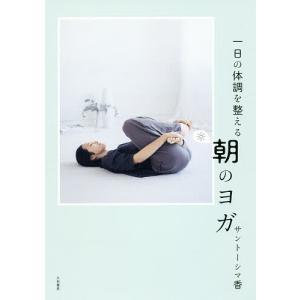 著:サントーシマ香 出版社:大和書房 発行年月:2018年04月 キーワード:健康 ヨガ
