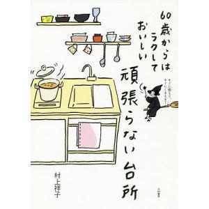 頑張らない台所 60歳からはラクしておいしい / 村上祥子