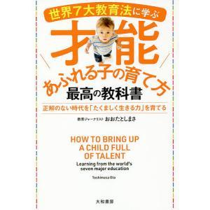 世界7大教育法に学ぶ才能あふれる子の育て方最高の教科書 正解のない時代を「たくましく生きる力」を育てる / おおたとしまさ