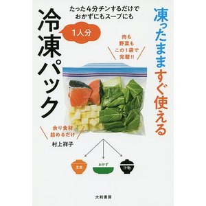 凍ったまますぐ使える1人分冷凍パック たった4分チンするだけでおかずにもスープにも / 村上祥子 / レシピ