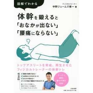 図解でわかる体幹を鍛えると「おなかが出ない」「腰痛にならない」 / 中野ジェームズ修一