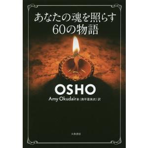 あなたの魂を照らす60の物語 / OSHO / AmyOkudaira