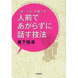 著:森下裕道 出版社:大和書房 発行年月:2011年08月 キーワード:ビジネス書