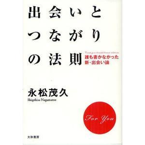 出会いとつながりの法則 誰も書かなかった新・出会い論 For You/永松茂久...