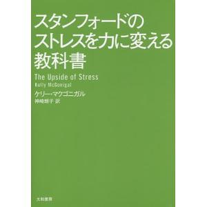 著:ケリー・マクゴニガル 訳:神崎朗子 出版社:大和書房 発行年月:2015年11月