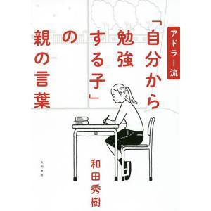 アドラー流「自分から勉強する子」の親の言葉 / 和田秀樹 bookfan