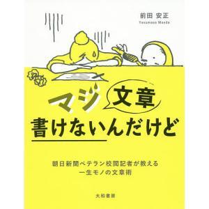 著:前田安正 出版社:大和書房 発行年月:2017年04月