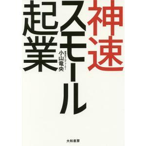 著:小山竜央 出版社:大和書房 発行年月:2017年08月 キーワード:ビジネス書