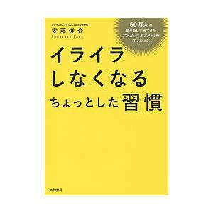 著:安藤俊介 出版社:大和書房 発行年月:2018年01月
