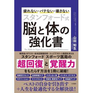 スタンフォード式脳と体の強化書 疲れない・バテない・壊さない / 山田知生 bookfan