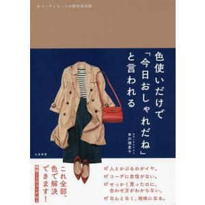 色使いだけで「今日おしゃれだね」と言われる コーディネートの配色見本帖 / 早川瑠里子|bookfan