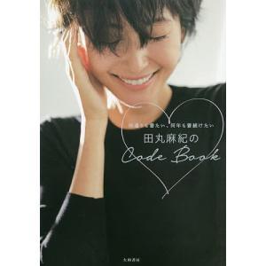 田丸麻紀のCode Book 何通りも着たい、何年も着続けたい / 田丸麻紀 bookfan