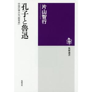 孔子と魯迅 中国の偉大な「教育者」 / 片山智行