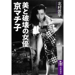 美と破壊の女優京マチ子 / 北村匡平