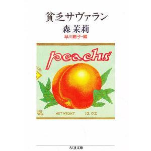 貧乏サヴァラン / 森茉莉 / 早川暢子|bookfan