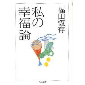 著:福田恆存 出版社:筑摩書房 発行年月:1998年09月 シリーズ名等:ちくま文庫