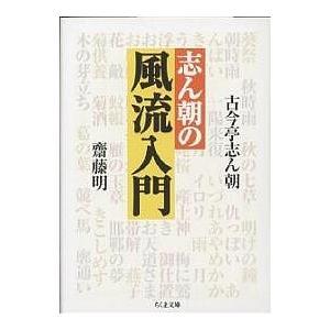 著:古今亭志ん朝 著:齋藤明 出版社:筑摩書房 発行年月:2002年01月 シリーズ名等:ちくま文庫
