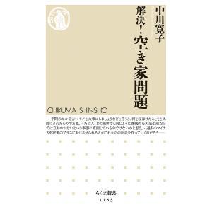 著:中川寛子 出版社:筑摩書房 発行年月:2015年11月 シリーズ名等:ちくま新書 1153
