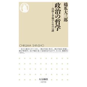 政治の哲学 自由と幸福のための11講 / 橋爪大三郎
