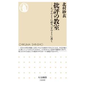 〔予約〕批評の教室 / 北村紗衣|bookfan