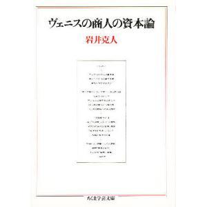 ヴェニスの商人の資本論 / 岩井克人