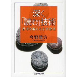 深く「読む」技術 思考を鍛える文章教室 / 今野雅方