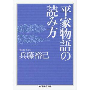 著:兵藤裕己 出版社:筑摩書房 発行年月:2011年10月 シリーズ名等:ちくま学芸文庫 ヒ14−1