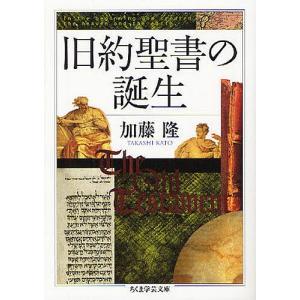 著:加藤隆 出版社:筑摩書房 発行年月:2011年12月 シリーズ名等:ちくま学芸文庫 カ30−1