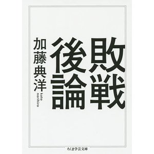敗戦後論 / 加藤典洋