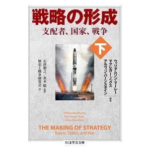戦略の形成 支配者、国家、戦争 下 / ウィリアムソン・マーレー / マクレガー・ノックス / アルヴィン・バーンスタイン