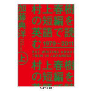 村上春樹の短編を英語で読む 1979〜2011 上 / 加藤典洋
