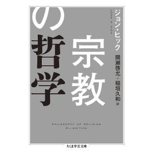 宗教の哲学 / ジョン・ヒック / 間瀬啓允 / 稲垣久和