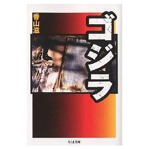 著:香山滋 出版社:筑摩書房 発行年月:2004年11月 シリーズ名等:ちくま文庫