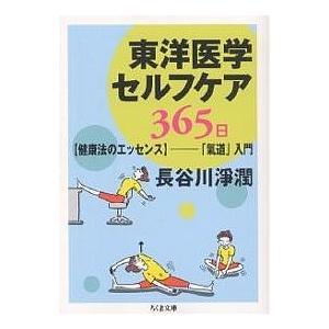 東洋医学セルフケア365日 〈健康法のエッセンス〉-「気道」入門 / 長谷川淨潤