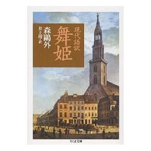 舞姫 現代語訳 / 森鴎外 / 井上靖|bookfan