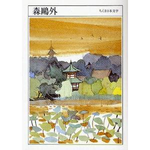森鴎外 1862-1922 / 森鴎外|bookfan