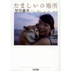 たましいの場所 / 早川義夫|bookfan