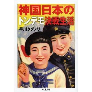神国日本のトンデモ決戦生活 / 早川タダノリ|bookfan