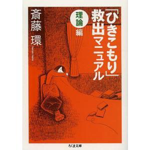 著:斎藤環 出版社:筑摩書房 発行年月:2014年05月 シリーズ名等:ちくま文庫 さ29−5
