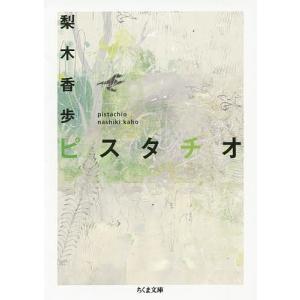ピスタチオ / 梨木香歩|bookfan
