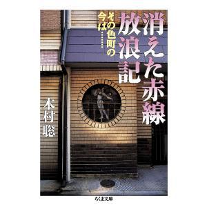 著:木村聡 出版社:筑摩書房 発行年月:2016年02月 シリーズ名等:ちくま文庫 き14−2