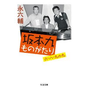 坂本九ものがたり 六・八・九の九 / 永六輔|bookfan