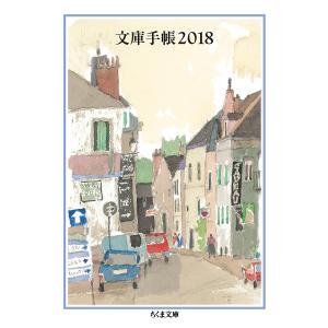 文庫手帳 2018