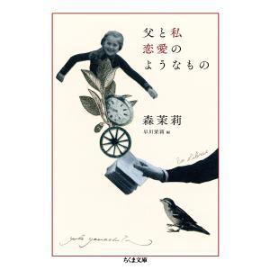 父と私 恋愛のようなもの / 森茉莉 / 早川茉莉|bookfan